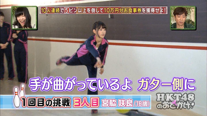 宮脇咲良 HKT48おでかけ 団結ボーリング20150129 (16)