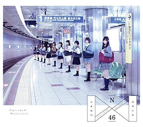 乃木坂46 透明な色 B (3)