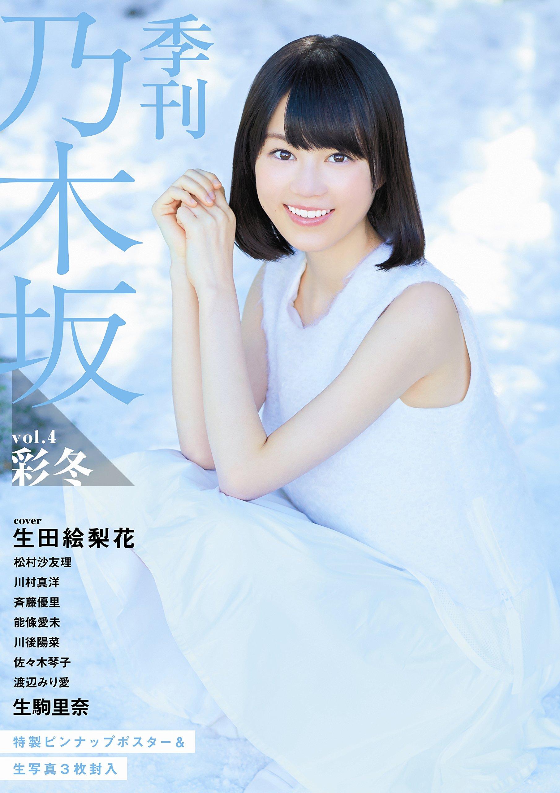 乃木坂46 季刊乃木坂 vol.4 彩冬