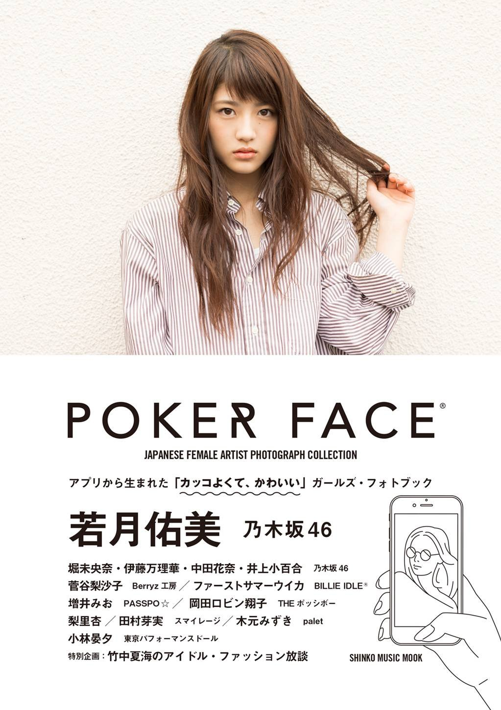 乃木坂46 若月 POKER FACE (1)