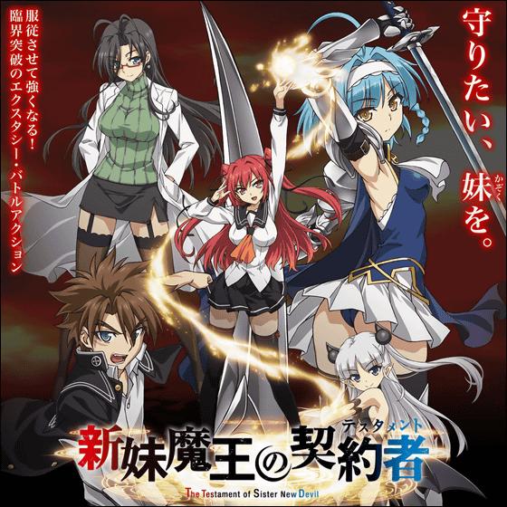 2015 新春アニメ (4)
