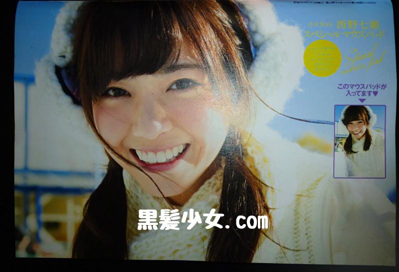 週刊プレイボーイ 西野七瀬 (3)