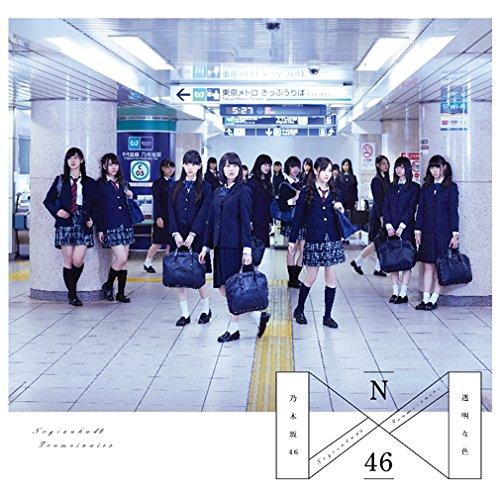 乃木坂46 透明な色 C (2)
