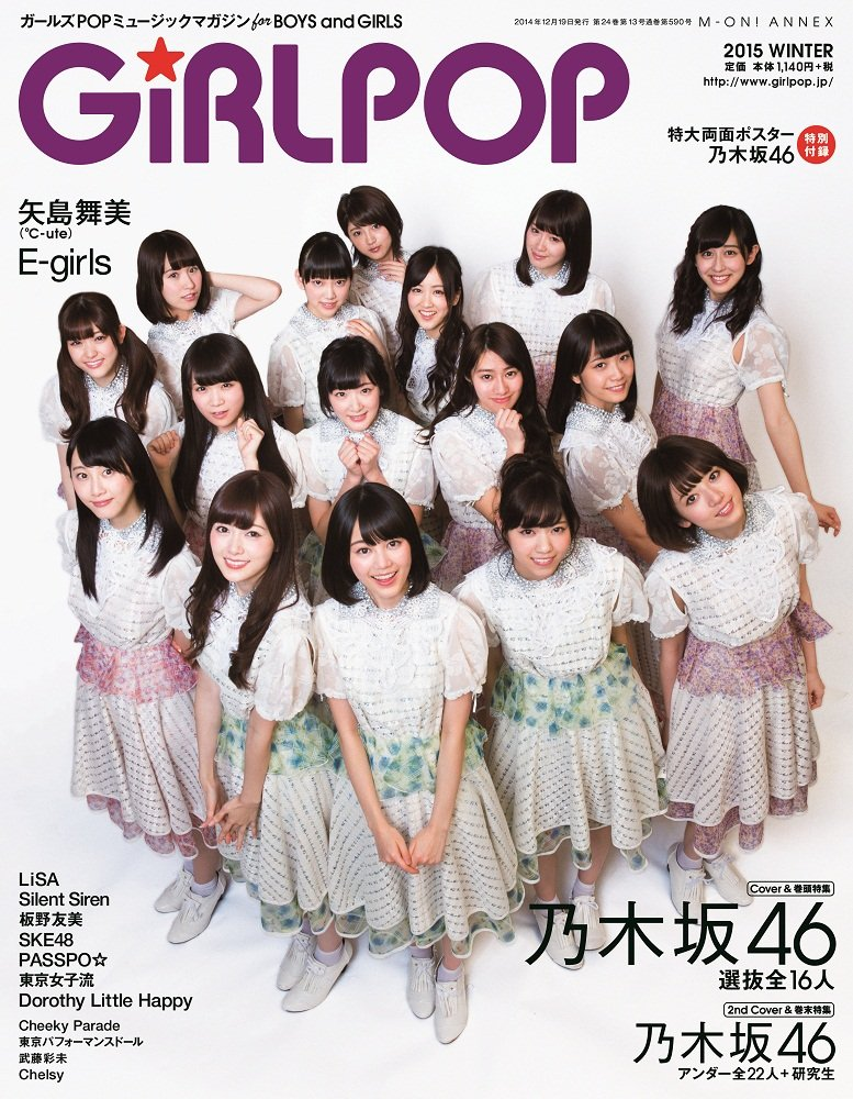 乃木坂46 GiRLPOP 2015 WINTER