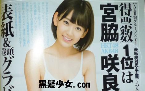 宮脇咲良 ヤングジャンプ 投票1位 (0)