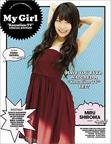 白間美瑠&矢倉楓子表紙 別冊CD&DLでーた My Girl Kawaiian TV SPECIAL EDITION (エンターブレインムック)