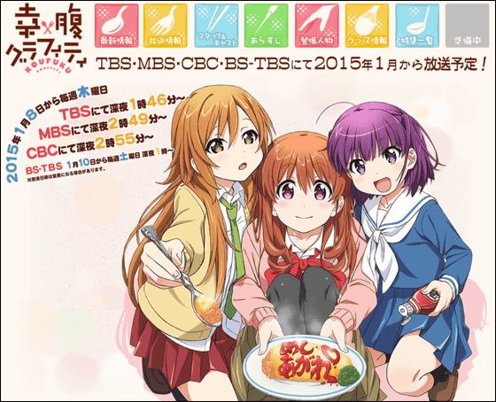 2015 新春アニメ   (13)