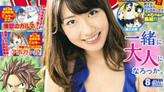 週刊少年マガジンNo.8 AKB48柏木由紀2 (4)