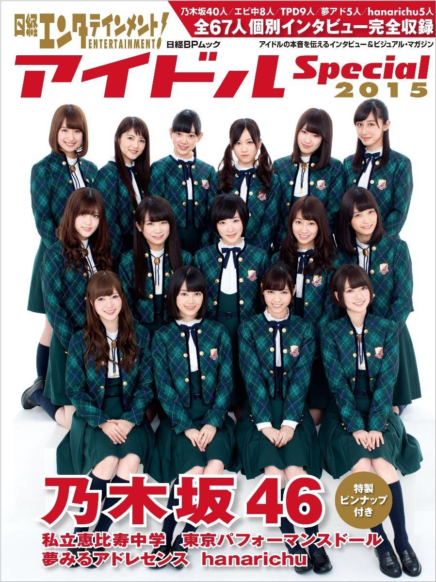 乃木坂46 日経エンタテインメント! アイドルSpecial2015(1)