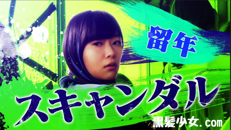マジすか学園4 指原莉乃 (2)
