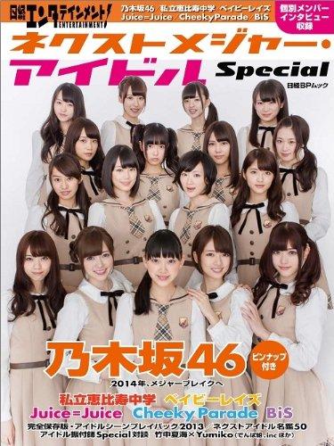 乃木坂46 日経エンタテインメント! ネクストメジャー・アイドルSpecial