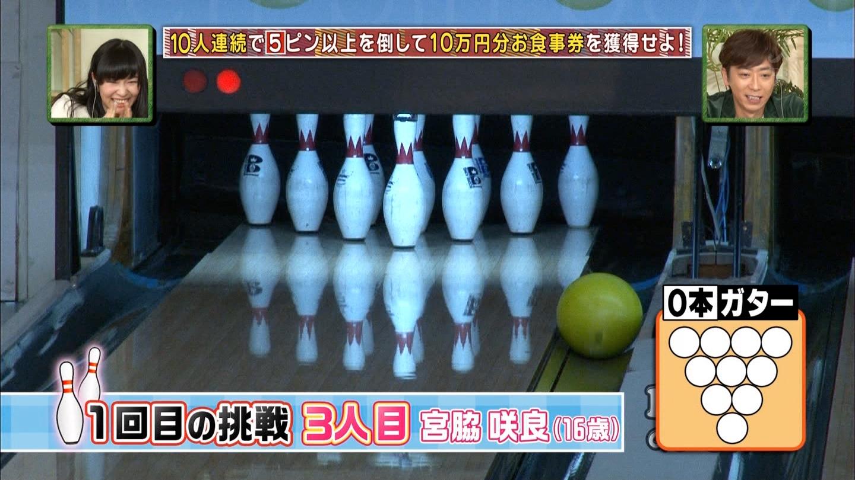 宮脇咲良 HKT48おでかけ 団結ボーリング20150129 (18)