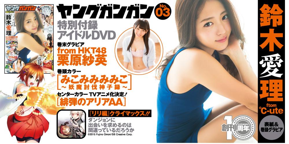 ヤングガンガンNo.3 HKT48栗原紗英グラビア掲載   (3)
