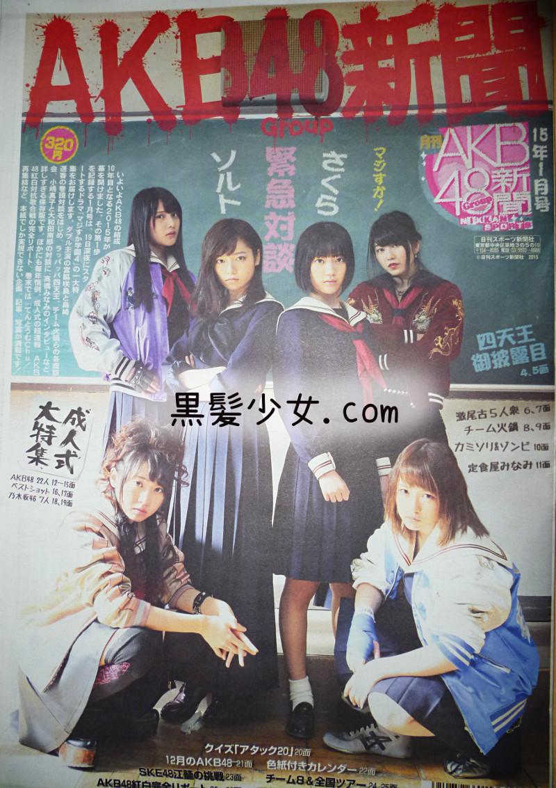 宮脇咲良表紙 AKB48グループ新聞2月号 マジすか学園4大特集 (4)