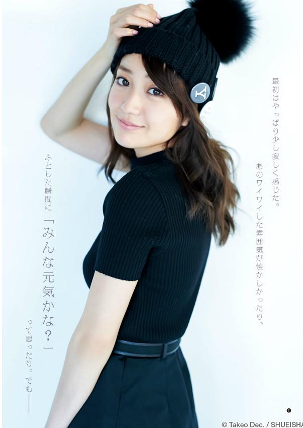 ヤングジャンプ 大島優子