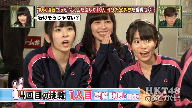 宮脇咲良 HKT48おでかけ 団結ボーリング20150129 (44)