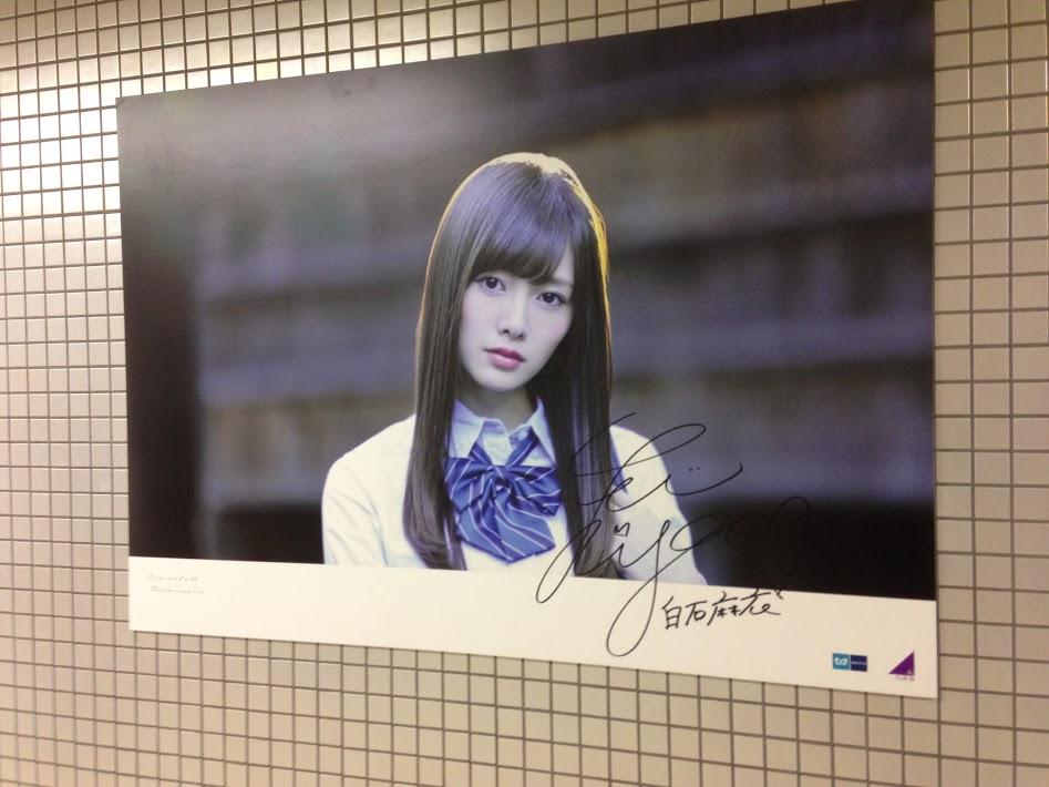 乃木坂46 透明な色 千代田線
