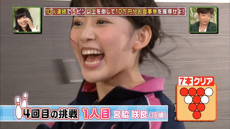 宮脇咲良 HKT48おでかけ 団結ボーリング20150129 (47)