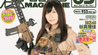 月刊 Arms MAGAZINE アームズマガジン 2015年3月号  (3)