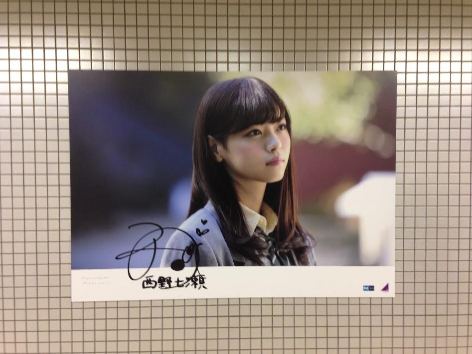 乃木坂46 透明な色 千代田線 (1)