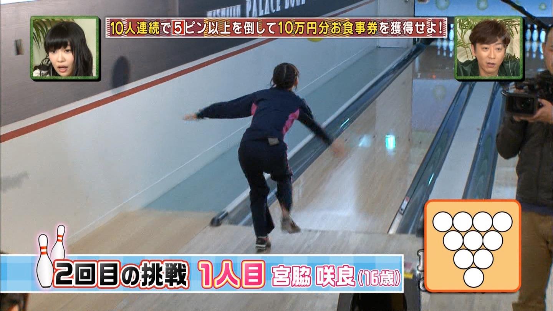 宮脇咲良 HKT48おでかけ 団結ボーリング20150129 (32)