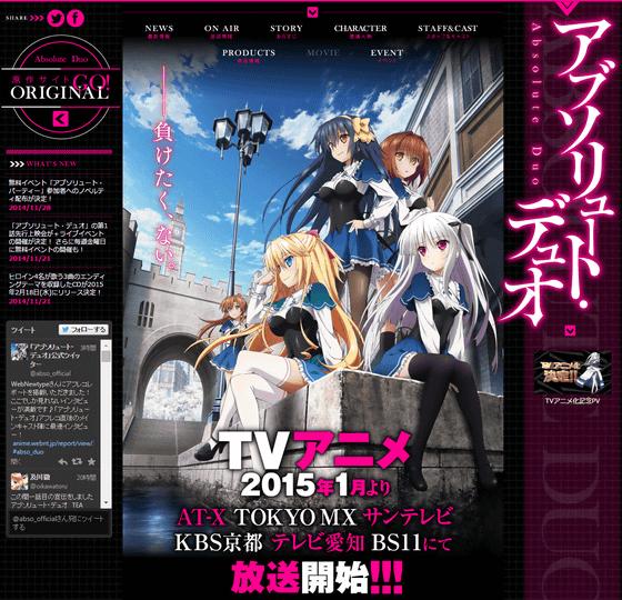 2015 新春アニメ (2)
