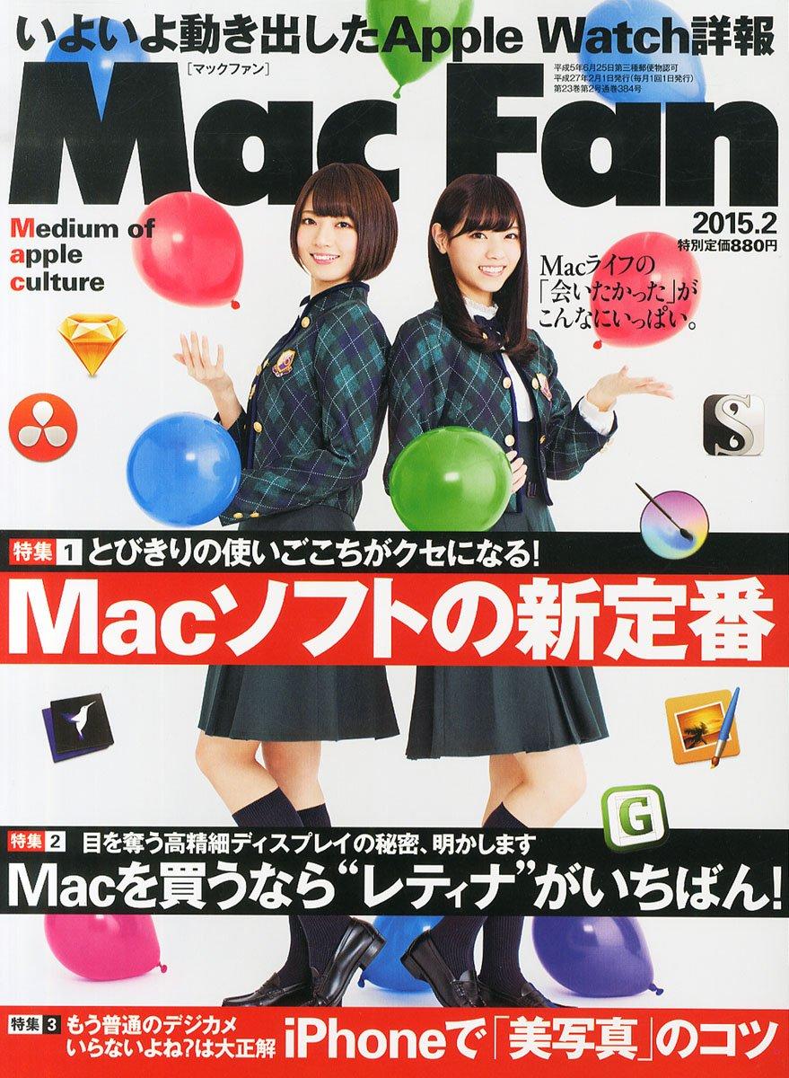 乃木坂46 Mac Fan (マックファン) 2015年 02月号