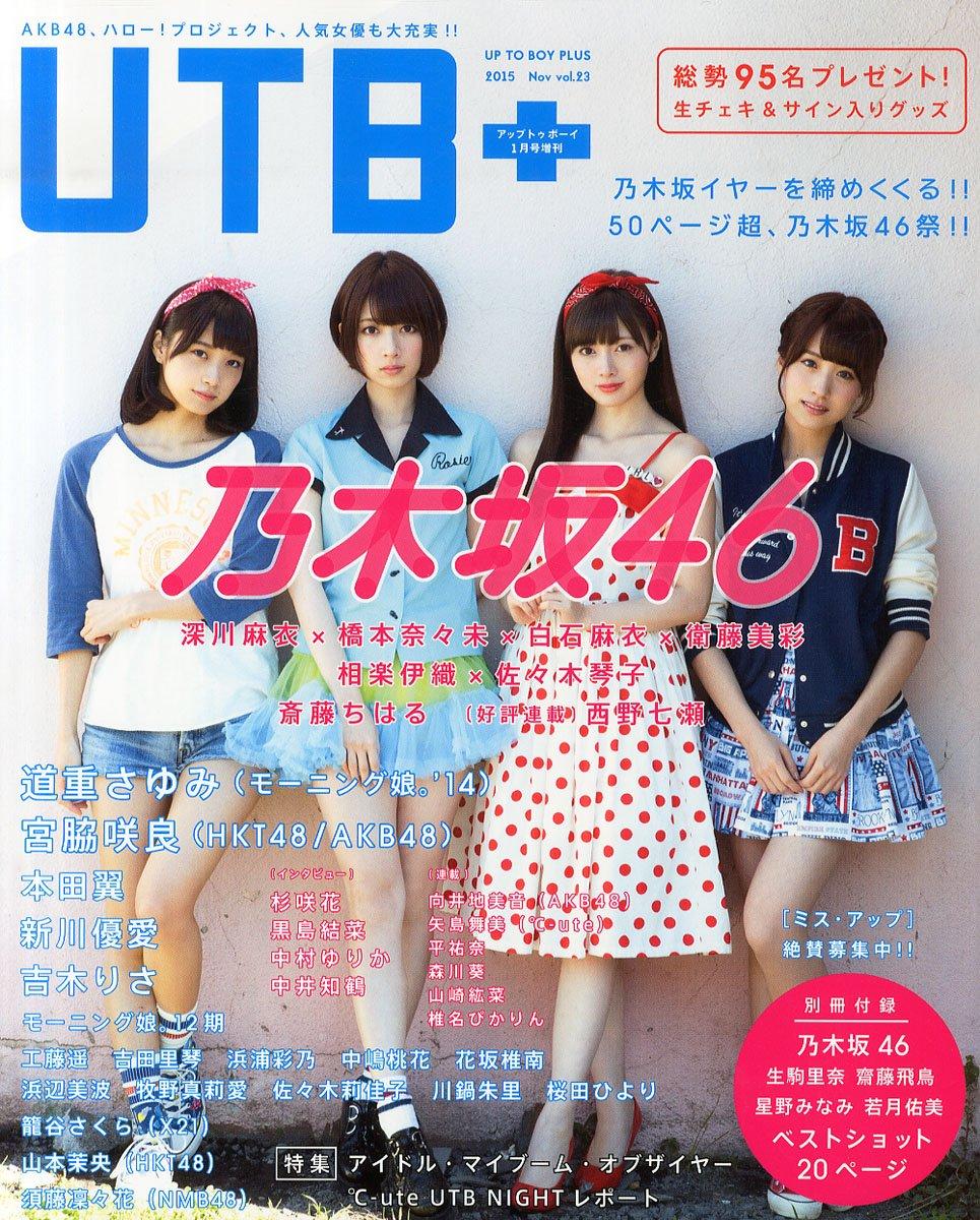 乃木坂46 UTB+ (アップ トゥ ボーイ プラス) vol.23