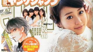 ヤングジャンプNo.6・7 大島優子  (1)