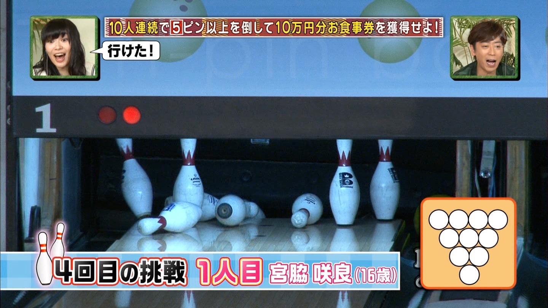 宮脇咲良 HKT48おでかけ 団結ボーリング20150129 (46)