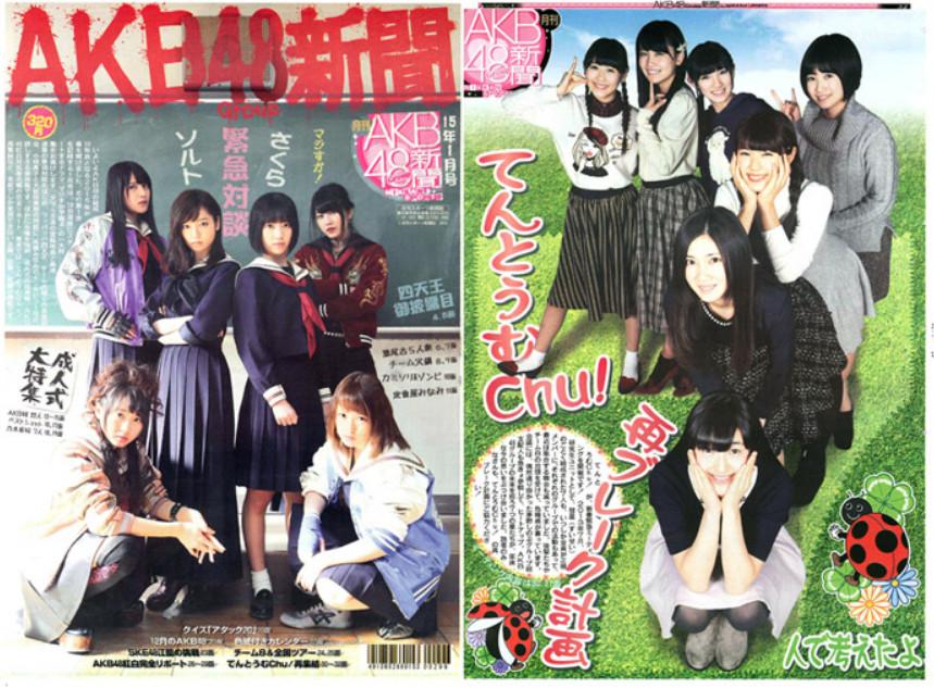 宮脇咲良表紙 AKB48グループ新聞2月号 マジすか学園4大特集  (1)