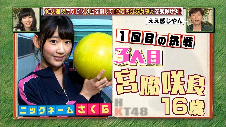 宮脇咲良 HKT48おでかけ 団結ボーリング20150129 (13)