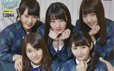 乃木坂46表紙 COOL-UPガールズ 5 (4)