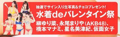 永尾まりや&乃木坂46掲載 smartスマート 2015年 03 月号 (1)