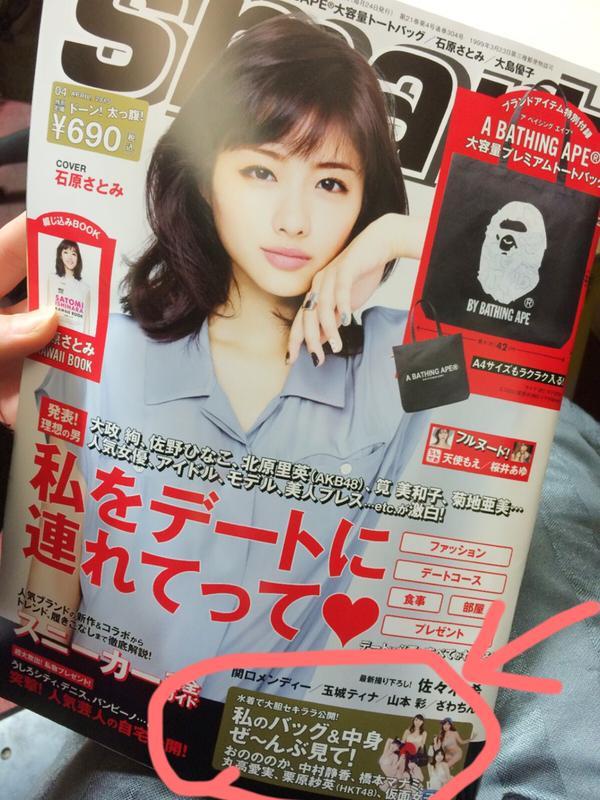 神谷えりな smartスマート 2015年4月号