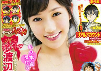 週刊少年マガジンNo.11 渡辺麻友 表紙グラビア掲載 【2015年2月25日号】  (4)