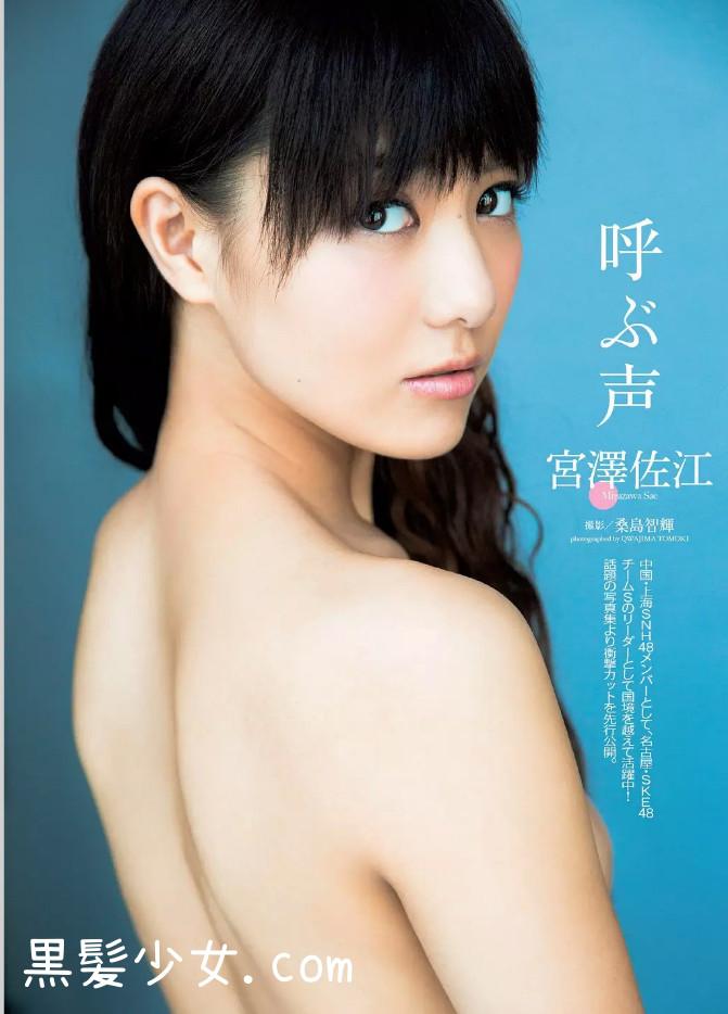 週刊プレイボーイ2015年2月16号 宮澤佐江 (9)