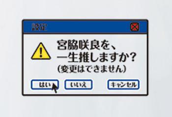 生誕Tシャツ 宮脇咲良を一生推しますか? (2)