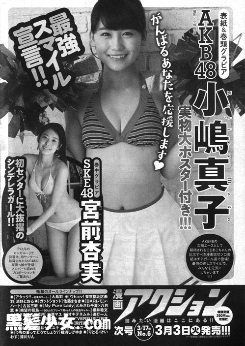 漫画アクションNo6 小嶋真子 宮前亜実