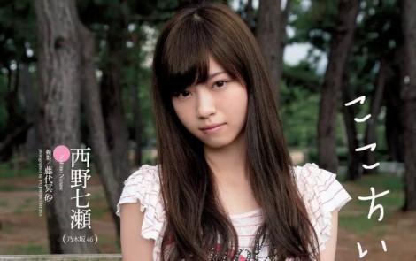 週刊プレイボーイ2015年 3月2日号 西野七瀬 2 (1)