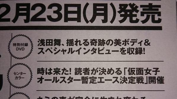 仮面女子 暫定エース決定戦(天木じゅん
