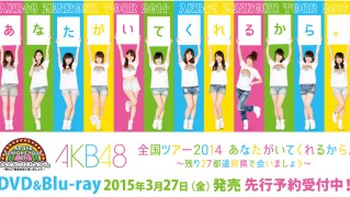 AKB48全国ツアー2014 あなたがいてくれるから。~残り27都道府県で会いましょう