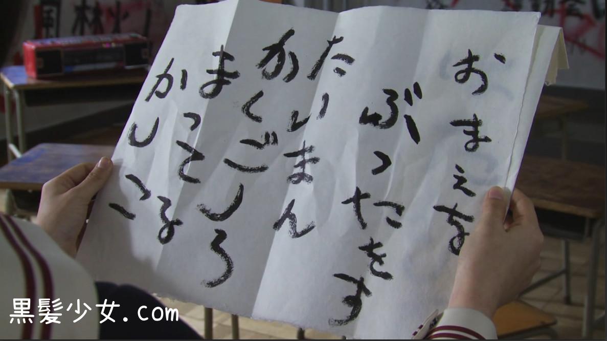 マジすか学園4 4話 バカモノ (2)
