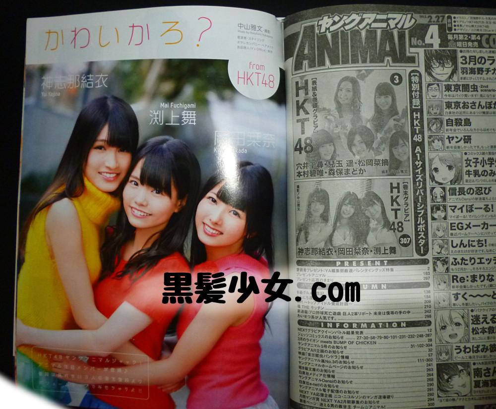 ヤングアニマル巻末グラビアHKT48 神志那結衣 渕上舞 岡田栞奈2