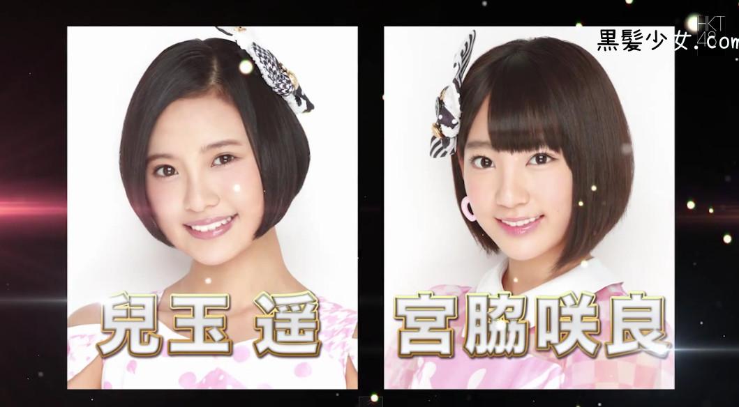 HKT48 5thシングル「12秒」は宮脇咲良と兒玉遥のWセンター!