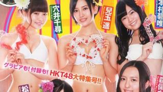 ヤングアニマル HKT48兒玉遥 森保まどか 松岡菜摘 本村碧唯 穴井千尋 (2)