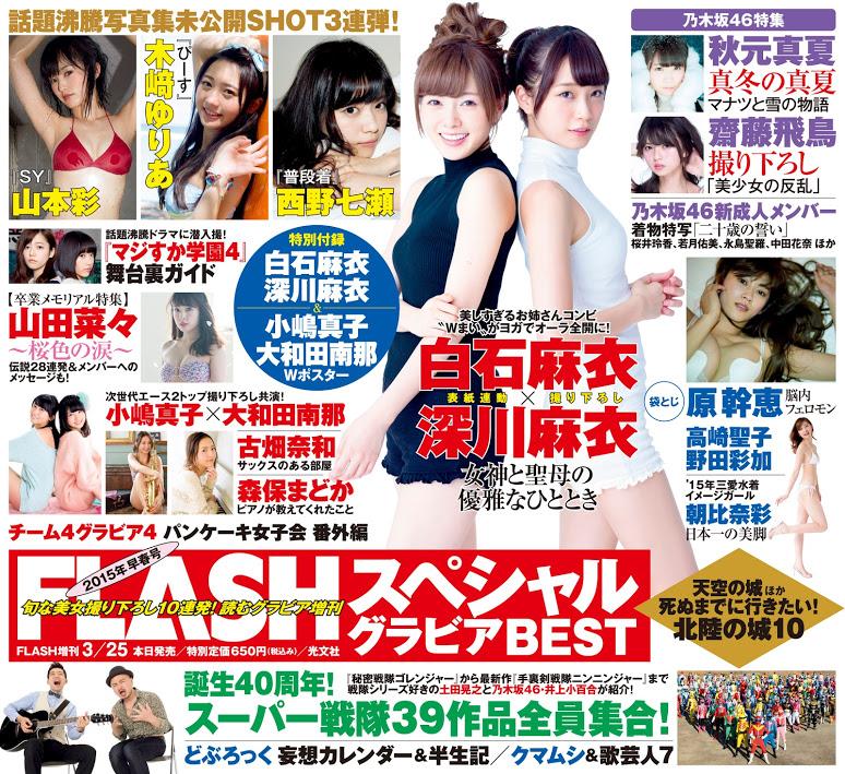 FLASHスペシャル 広告 (1)