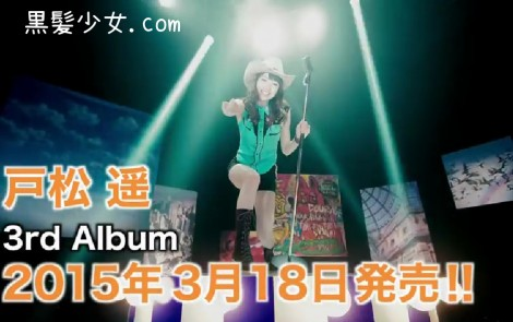 戸松遥3rdアルバム「HarukariskLand」  (1)