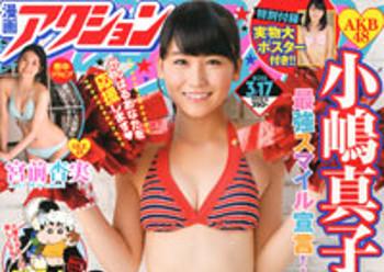 漫画アクションNo.6 AKB48小嶋真子  (1)