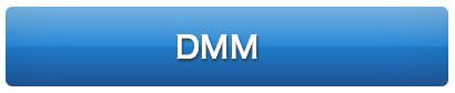 DMMボタン